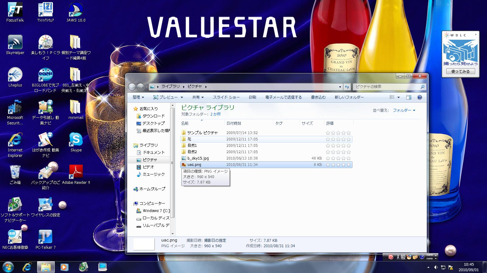 ユーザー アカウント制御の画面
